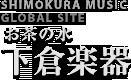 Shimokura Musical Instrument