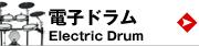 電子ドラム