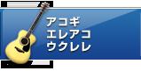 アコースティックギター/ウクレレ