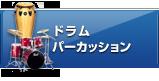 ドラム/パーカッション