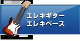 エレキギター/エレキベース