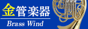 金管楽器 Brass wind instruments