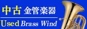 中古金管楽器 used brass wind