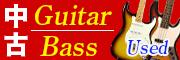 中古ギター&ベース used guitar bass