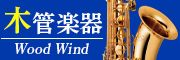 木管楽器 Wood wind instruments