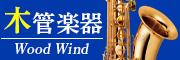 木管楽器 Wood wind instruments