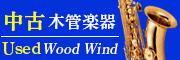 中古木管楽器 used Wood Wind