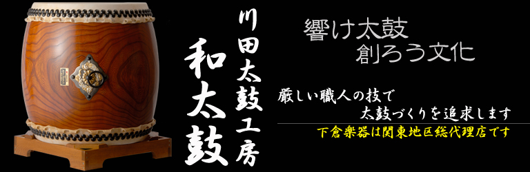 川田太鼓工房 和太鼓 下倉楽器は関東地区総代理店です。