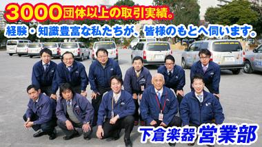 """2000校以上の取引実績をもつ """"下倉楽器営業部"""""""