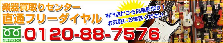 楽器買取りフリーダイヤル 0120-88-7576